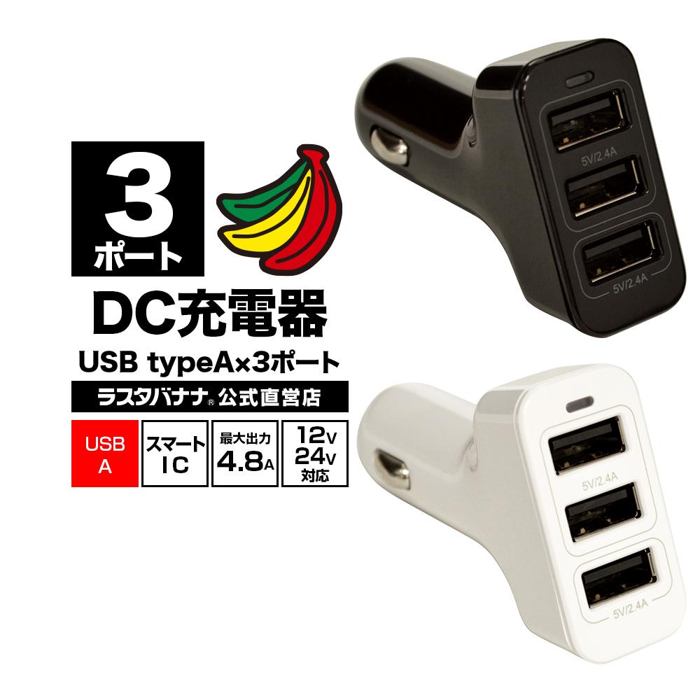 ラスタバナナ直営店 DC充電器 USBポート カーチャージャー ラスタバナナ デポー 車の充電器 USBポート付 4.8A 3ポート Type-A×3 DC 5V ファクトリーアウトレット 12V USB タイプA 24V対応