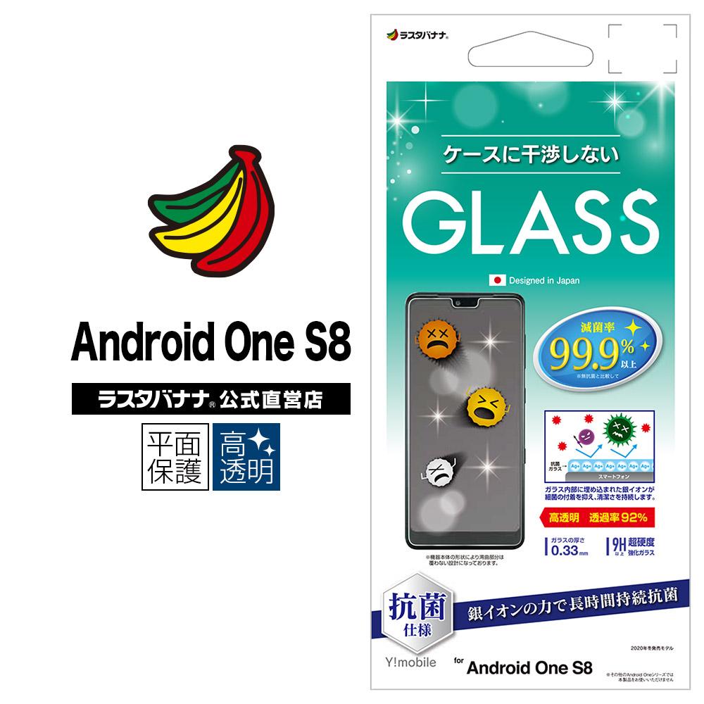 ラスタバナナ直営店 永遠の定番モデル 送料無料 Android One S8 フィルム アンドロイド ワン ラスタバナナ ケースに干渉しない ご注文で当日配送 0.33mm 光沢タイプ 高透明クリア 抗菌 強化ガラス 平面保護 液晶保護フィルム GHP2815AOS8