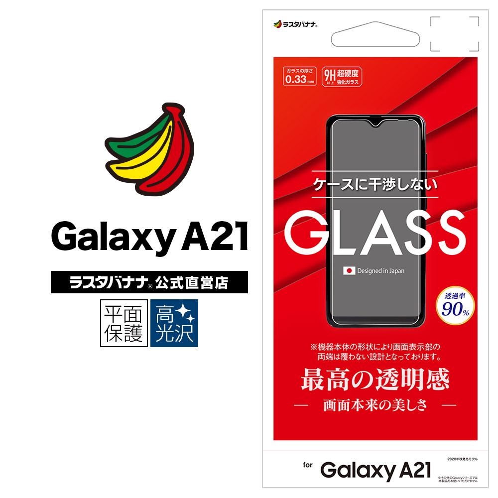 ラスタバナナ直営店 送料無料 Galaxy A21 SC-42A フィルム ギャラクシーA21 ラスタバナナ 新登場 0.33mm 強化ガラス 平面保護 高光沢 液晶保護 ケースに干渉しない 安心と信頼 GP2741GSA21
