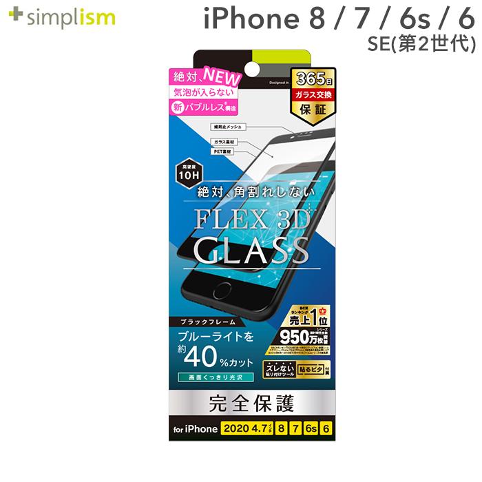 iPhone 8 7 6s 6 SE 第2世代 第二世代 在庫一掃売り切りセール 第2 第二 iphonese2 iphonese 2 se2 アイフォンse2 ブラック ブルーライト ガラス 強化ガラス ガラスフィルム 保護ガ アイフォンse 複合フレームガラス 結婚祝い 3D ブルーライトカット フィルム FLEX simplism ブルーライト低減