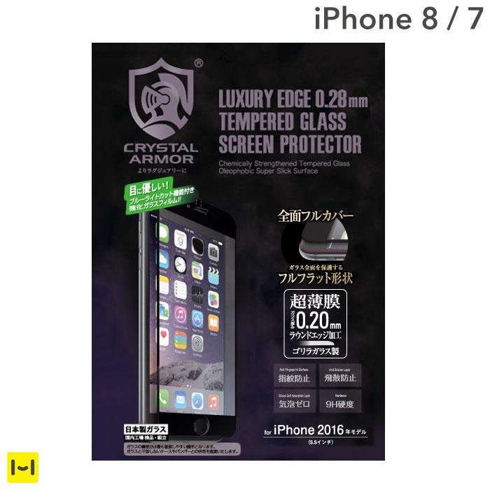 iPhone7 iPhone8 ガラスフィルム クリスタルアーマー 全面 アンチグレア ブルーライトカット 0.28mm (ブラック)【 アイフォン7 アイフォン8 強化ガラス フィルム 反射防止 曲面 】