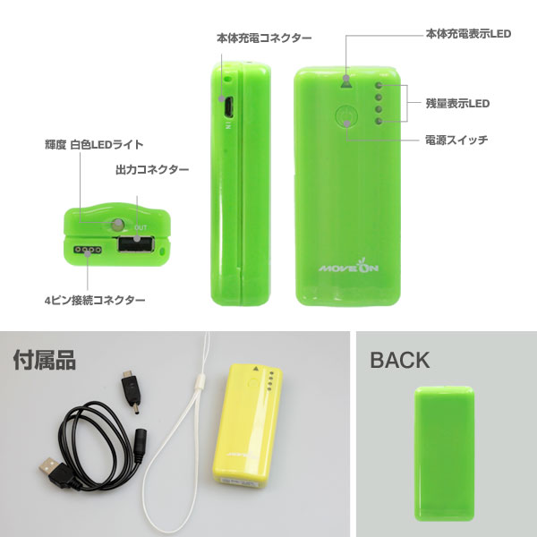Smartphone Smartphone battery Smartphone charging instrument MOVEN mass-5200 mAh mobile charger (compatible)