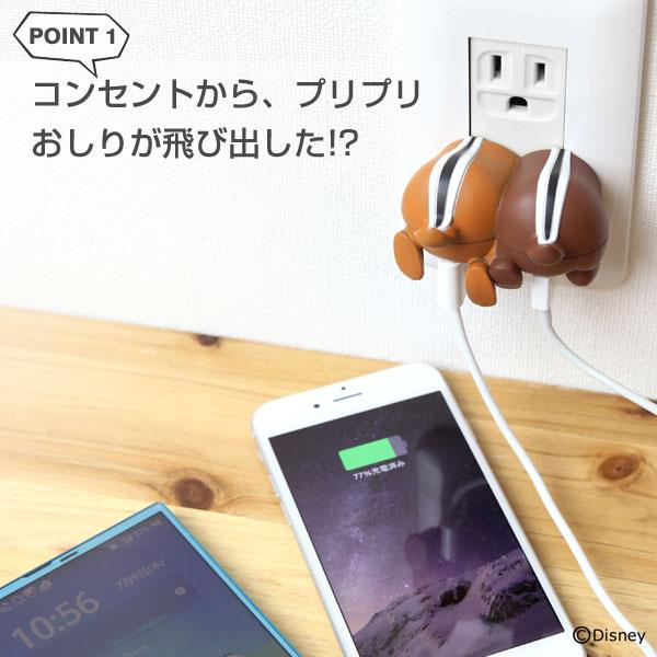 迪斯尼人物 USB 交流充电器的屁股系列 (芯片 & Dale)
