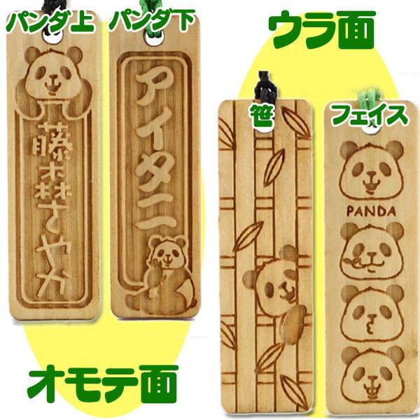 Panda tree tags netsuke cell strap fs3gm