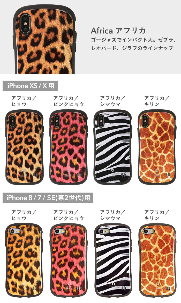 iphoneX iphoneXS iphone7 iphone8 ケース iFace First Class Marble Universe Military  Africa【 スマホケース アイフェイス アイフォン8ケース iFace マーブル 大理石 柄 アイフォン7 アイフォン8 耐衝撃 ハードケース iphoneケース  】