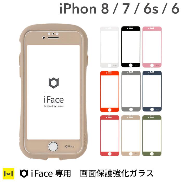 iFace iphone8 ガラスフィルム iphone7 アイフェイス standard 強化ガラス保護フィルム iphone iphone6 iphone6s 保護フィルム フィルム お中元 ガラス 強化ガラスフィルム 液晶保護シート Glass カバー アイフ Screen 公式 Round Color Protector 保証 強化ガラス ラウンドエッジ Edge