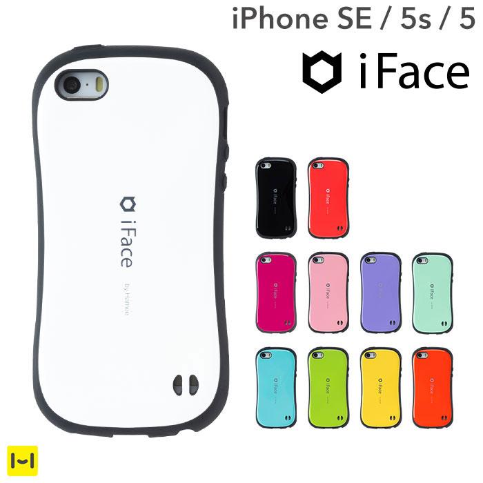 iphone5s iphone5 iphone SE ケース iFace First Class Standard 【 スマホケース アイフェイス アイフォン5 アイフォンse アイフォン5s アイフォン iphone se 5s 5  iphone5s ケース カバー 耐衝撃 ハードケース スタンダード iphoneケース ハードケース かわいい 可愛い 】