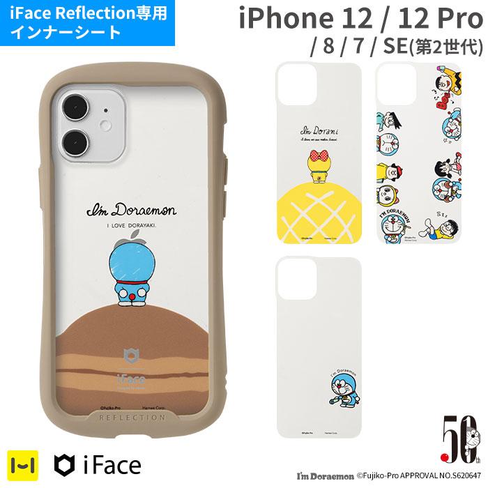 iFace Reflection 透明iFace 専用 アイムドラえもん インナーシート iPhone12 高品質新品 12Pro 8 7 売り込み SE2 ケースに挟むだけですぐかわいい 簡単着せ替え 公式 iphone12 iphone12pro 50周年 ドラ 第2世代 カ 透明ケース用 アイフォン SE iphone ドラえもん iphone8 Reflection専用インナーシート I'm iface Doraemon アイフェイス