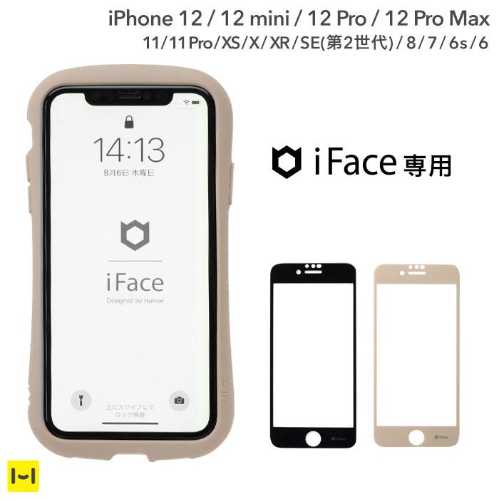 ガラスフィルム ガラス 強化ガラス フィルム iphone12 12pro iphone 40%OFFの激安セール 11 iPhone SE 新色追加 第2世代 第二世代 アイフォンSE iphone11 アイフォン11 公式 iFace Protector ラウンドエッジ強化ガラス 6s iphone12Pro Round iphoneSE 保護フィルム 7 8 Screen Tempered 6 アイフェイス 画面保護シート Edge Glass