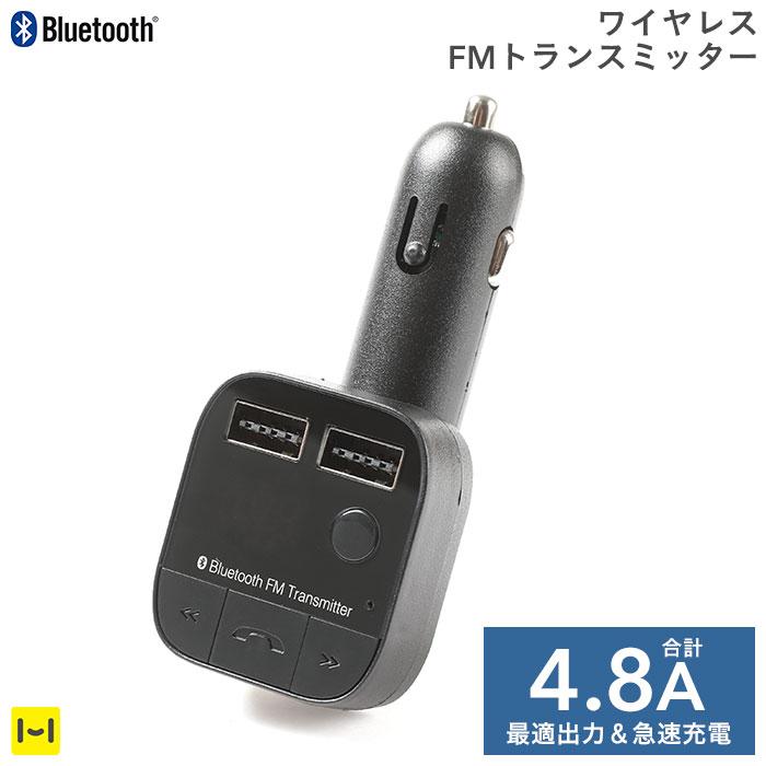 車 で スマホ 音楽 VERTEX Bluetooth 5.0対応 フルバンド周波数 FM トランスミッター 重低音再生 2ポート合計4.8A DC充電器(ブラック)【音楽再生 ブルートゥース 車載 充電 スマホ スマートフォン iphone Android 携帯 音楽 プレーヤー USB】