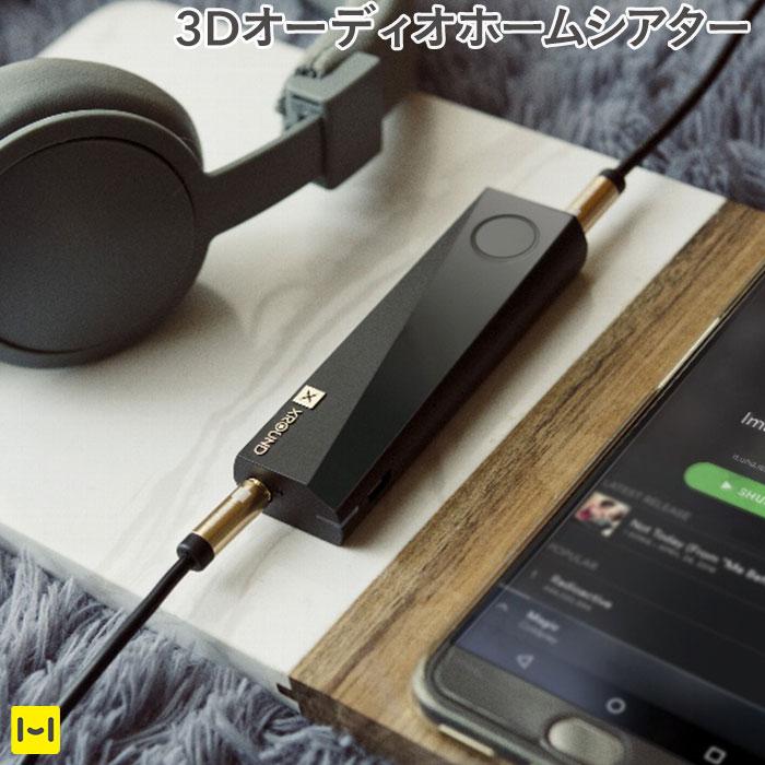 XROUND XPUMP 3D オーディオ ホームシアター 【 高音質 変換 アンプ サラウンド プロセッサ 】