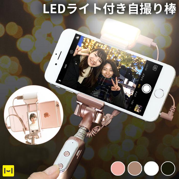 SelfieStick with Light灯付自撮ri棒子