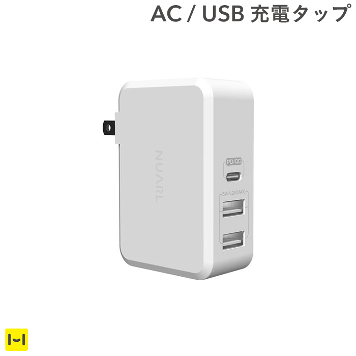 NUARL fast charging-response intelligent USB-AC adapter NP41WH (USB Type-C/USB-A)