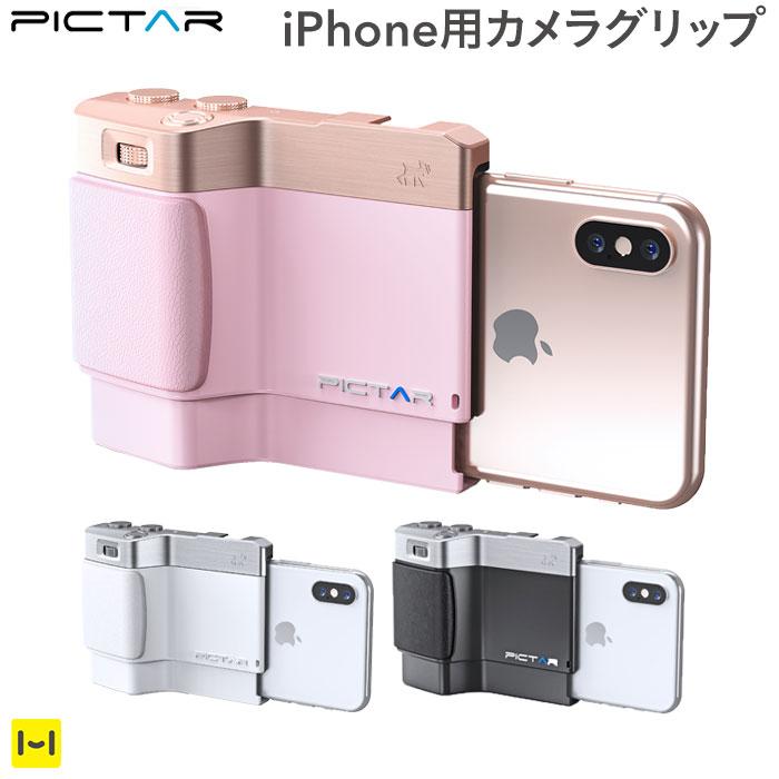 [iPhone XR/XS Max/XS/X/8/8 Plus/7/7 Plus/6s/6s Plus/6/6 Plus専用] miggo PICTAR ONE PLUS MARK II スマートフォン カメラグリップ【ピクター ワン マーク ツー 一眼レフ カメラ ボタン】