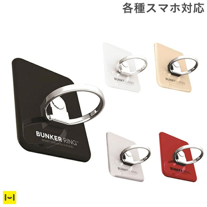 初回限定 スマホリング バンカーリング 3 Bunker 当店限定販売 Ring3 シンプル おしゃれ シール スマートフォン 360度 メンズ おすすめ リング iphone