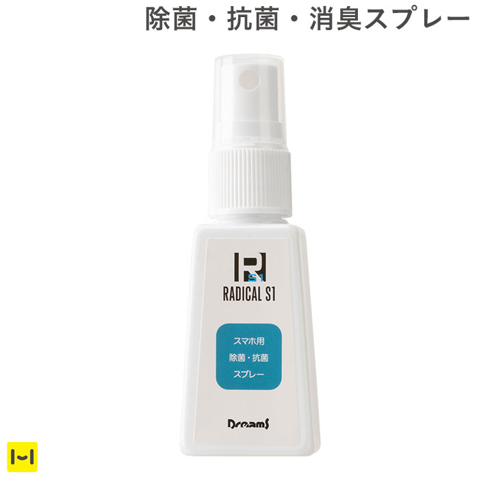 RADICAL S1 スマホ用 光触媒 激安価格と即納で通信販売 除菌 抗菌スプレー ラジカルS1 スプレー 開催中 スマートフォン スマホ キレイ 抗菌 グッズ