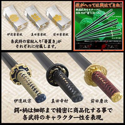 """Sengoku busho became """"chopsticks"""" sword motif! Samurai sword chopstick - single (size: 23 cm)"""