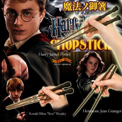 The world REC0 chopsticks [discontinued] Harry Potter?  Harry Potter chopstick ◆ chopsticks of the magic wand