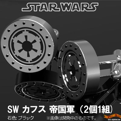 SW ☆ Star Wars cuff button (the empire forces)
