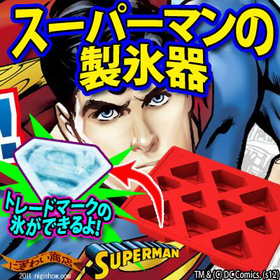 "S emblem Superman silicone ice tray ★ silicone ice tray Superman ice cube trays (SILICON ICE TRAY ""SUPERMAN"")"