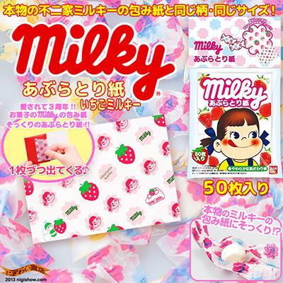 富士屋佩科陈乳白色油和纸 (草莓牛奶)