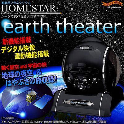 """Home Planetarium Homestar to further top models now available! """"The HOMESTAR earth theater of (Earth heater)' (black)"""