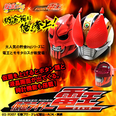 Fully managed by [discontinued] pin! Choking (Kamen Rider den-o / momotaros) topics face white piggy