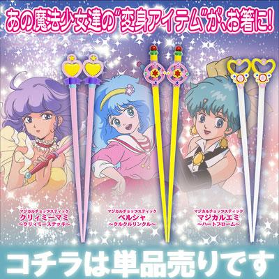 """The chopsticks, we got!"" jumped out of the magical girl series magical chopstick!"