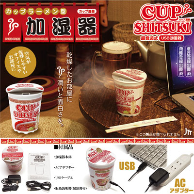 [Discontinued] Office dry and safe with this? USB humidifier of cup noodles Cup wet equipment appeared ★ ultrasonic USB humidifier with Cup wet with CUP SHITSUKI (red).
