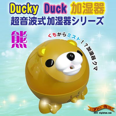 "Cute animals are very active in the dry air ★ ultrasonic humidifier Ducky Duck ""bears (Bear)"