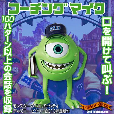 """A nice companion ☆ """"coaching Mike' from movie monsters, University"""