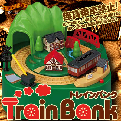 Nostalgic Melody with real sound, GO for your savings is u! Train Bank - train-