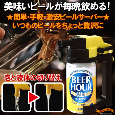 ★ [discontinued] groundbreaking handy Server ★ bielawa (BEER HOUR) beer Server quick, easy, and cheap! Hot BLAC...