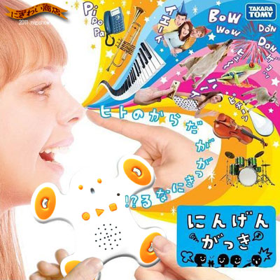 [Book: about 1 weeks] new garlic hit ☆ people I know of all げんがっき body becomes a musical instrument? This time both AKB48 and SMAP also Marmol?