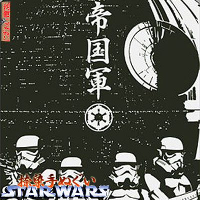 [Discontinued] [STAR WARS ☆ Star Wars] and Japan-made textile Tenugui (Galactic Empire military and storm Trooper) SW-TOWEL-09 [washcloth / towel]