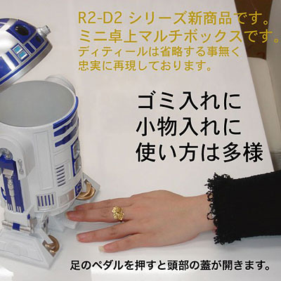 Kawaii! size R2-D2 Trash bin R2D2 Desktop Treash Can (R2-D2 卓上型 recycle bin)