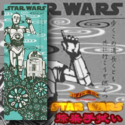 [Discontinued] and Japan-made textile hand towel (let's both R2 and C-3PO) SW-TOWEL-16