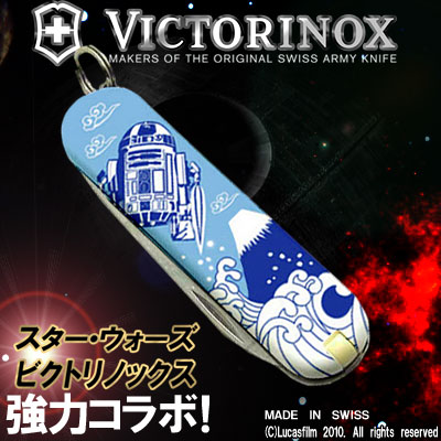 Star Wars x Victorinox ★ Swiss Army knives (Mt. Fuji & R2-D2 / blue) SWVIC-01-VICTORINOX+STARWARS-