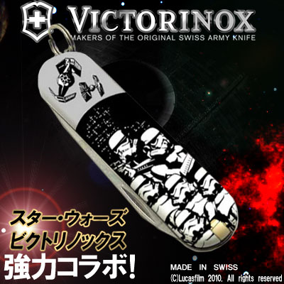 Star Wars x Victorinox ★ Swiss Army knives (the TROOPER / white) SWVIC-02-VICTORINOX+STARWARS-