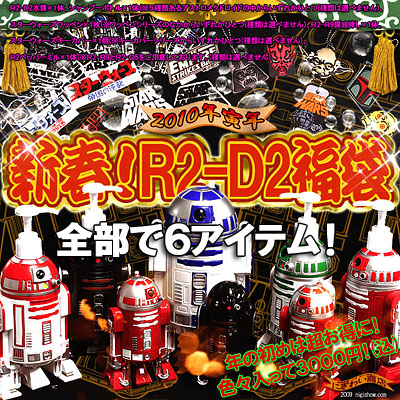 [Discontinued] Star Wars ★ R2 bags [point