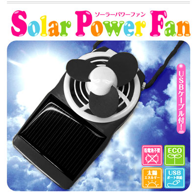 """From USB? From the Sun? Handy portable fan charging how to choose """"solar power fan"""" (black)"""
