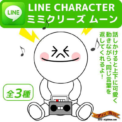 LINE 캐릭터 ミミクリーズ 문 mimicry pet