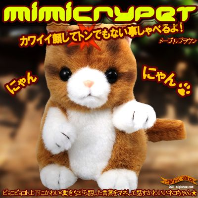 [Discontinued] impersonator Munchkin MimicryPet Cree pet Maple Brown