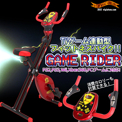 Fitness bike type controllers ★ game rider GAME RIDER GR-01 Red