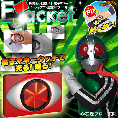 "Joint development of Edy bitwallet and Bandai! ""Electronic money Ejacket masked rider new No.1 '"