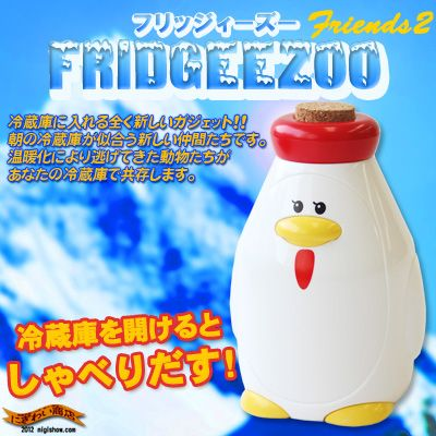 Refrigerator gets too hard and angry! Refrigerator storage type gadgets ★ フリッジィズー 2 (chick)