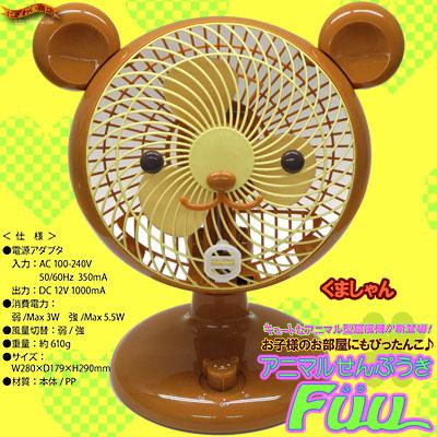 """Furious when cat's YUI animal type fan ★ FUU (a way) """"bear Shan Pai '"""
