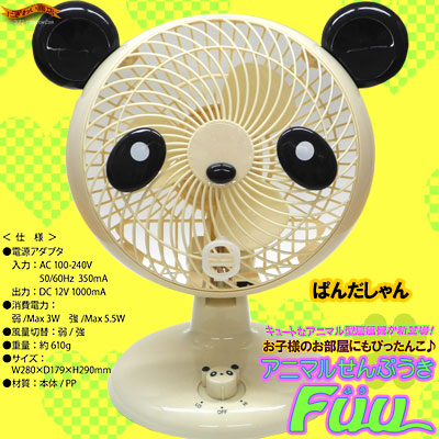 "Furious when cat's YUI animal type fan ★ FUU (a way) ""Panda Shan Pai '"
