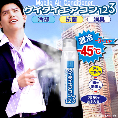 (220 ml cans) cooling antibacterial deodorant! Hot welcome ★ truck burning! Super cool ☆ Katie Akon 123 summer protection