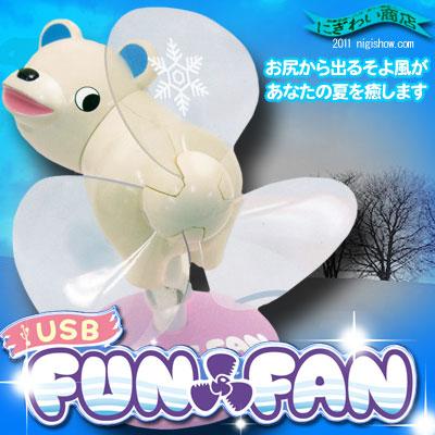Heal your summer breeze leaving the butt [discontinued] ★ USB funfun (USB FUNFAN). polar bear